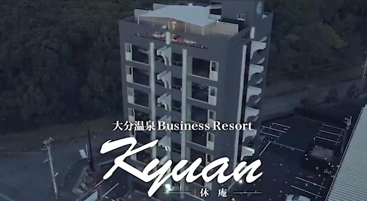 株式会社ニューグロリアリゾートTVCM「ホテル休庵」篇